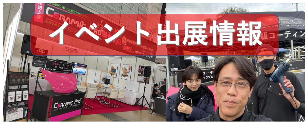 福岡のガラスコーティング イベント出展