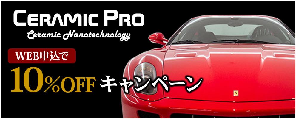 福岡のガラスコーティング CERAMIC PRO