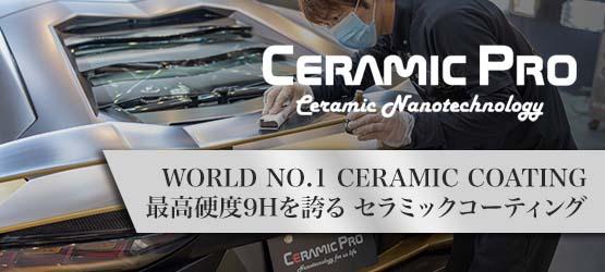 Ceramic Pro(セラミックプロ)|佐賀のコーティング(ガラスコーティングやセラミックコーティング)