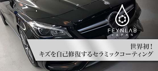 FEYNLAB(ファインラボ)|佐賀のコーティング(ガラスコーティングやセラミックコーティング)