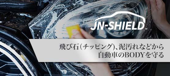 JN-SHIELD(プロテクションフィルム)|佐賀のコーティング(ガラスコーティングやセラミックコーティング)