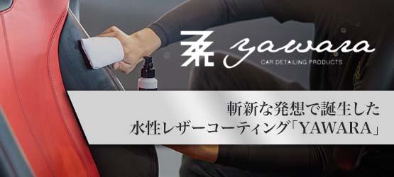 YAWARA(レザーコーティング)|佐賀のコーティング(ガラスコーティングやセラミックコーティング)