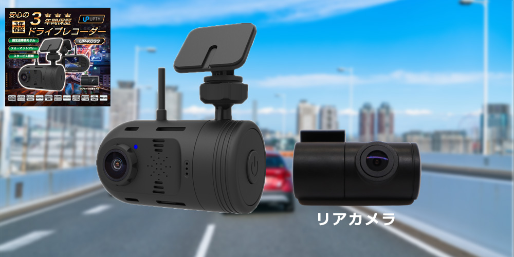 ドラレコ「アップセーフティーUP-K033」|福岡の車のコーティングはビューティークラフト