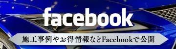 Facebook|佐賀のコーティング(ガラスコーティングやセラミックコーティング)