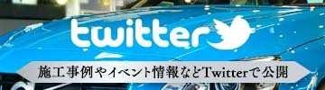 Twitter|佐賀のコーティング(ガラスコーティングやセラミックコーティング)