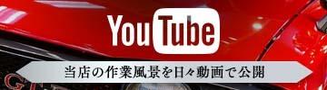 YouTube|佐賀のコーティング(ガラスコーティングやセラミックコーティング)